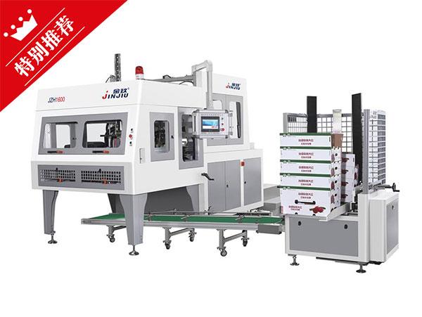 JZH-1600 全自动多功能纸盒成型机(水果盒机)